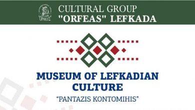 Ωράριο λειτουργίας του Μουσείου Λευκαδικού Πολιτισμού «Πανταζής Κοντομίχης»