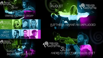Tο πρόγραμμα του Preveza Jazz Festival 2021