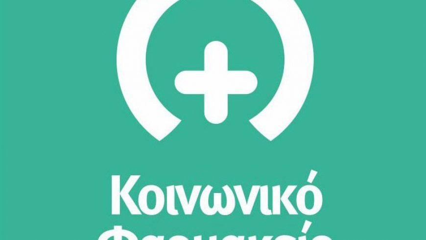 Διαθεσιμότητα φαρμάκων Κοινωνικού Φαρμακείου Λευκάδας έως 02/08/2021