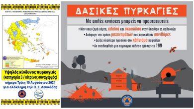 Π.Ε. Λευκάδας: Υψηλός κίνδυνος πυρκαγιάς και Καύσωνας για σήμερα Τρίτη 10 Αυγούστου