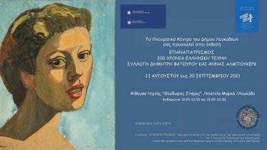 Εικαστική έκθεση «Επαναπατρισμός 200 χρόνια ελληνική τέχνη»