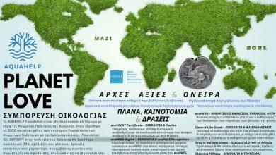 Δήμος Λευκάδας: Υπογραφή «Χάρτας Οικολογικής Συνείδησης» με την Aquahelp