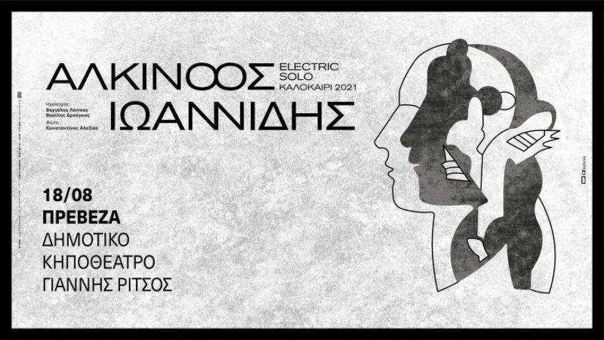 Αλκίνοος Ιωαννίδης electric solo στο Δημοτικό Κηποθέατρο Πρέβεζας