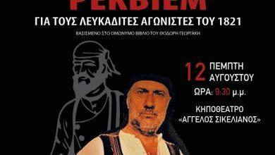 Η θεατρική παράσταση «Ρέκβιεμ για τους Λευκαδίτες αγωνιστές 1821» στο Κηποθέατρο Α. Σικελιανός