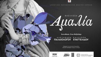 Η θεατρική παράσταση «Αμαλία, Μια Βαυαρή βασίλισσα στο νεοσύστατο Ελληνικό κράτος» στη Λευκάδα