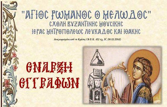 Έναρξη εγγραφών στη Σχολή Βυζαντινή Μουσικής Ιεράς Μητροπόλεως Λευκάδος & Ιθάκης