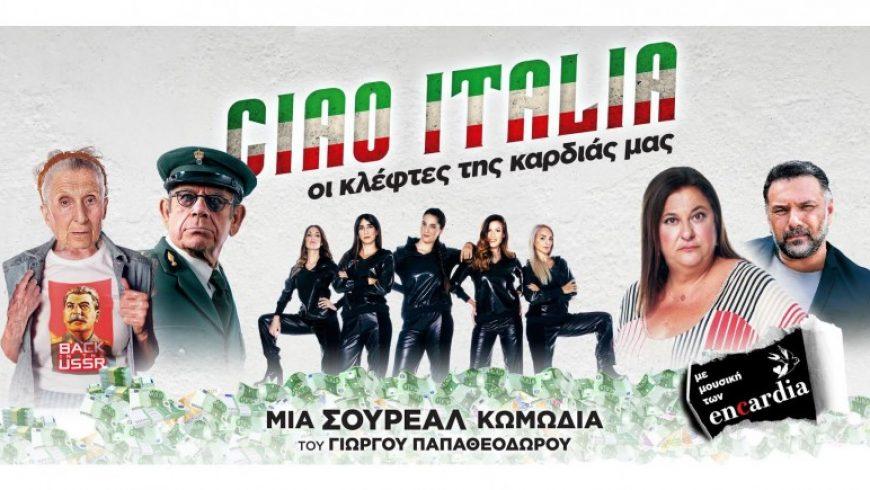 Η ταινία «Ciao Italia» με τον Ηλία Λογοθέτη στο Κηποθέατρο Άγγελος Σικελιανός