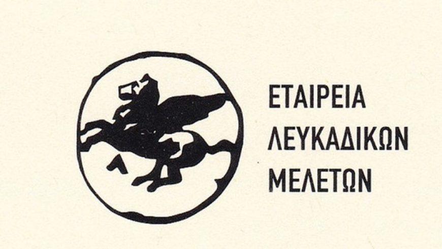 ΚΣΤ΄συμπόσιο της Εταιρείας Λευκαδικών Μελετών