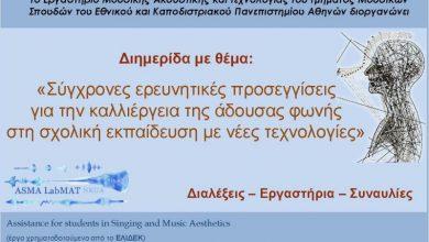 Επιστημονική διημερίδα για την καλλιέργεια της άδουσας φωνής με νέεες τεχνολογιές στη Λευκάδα