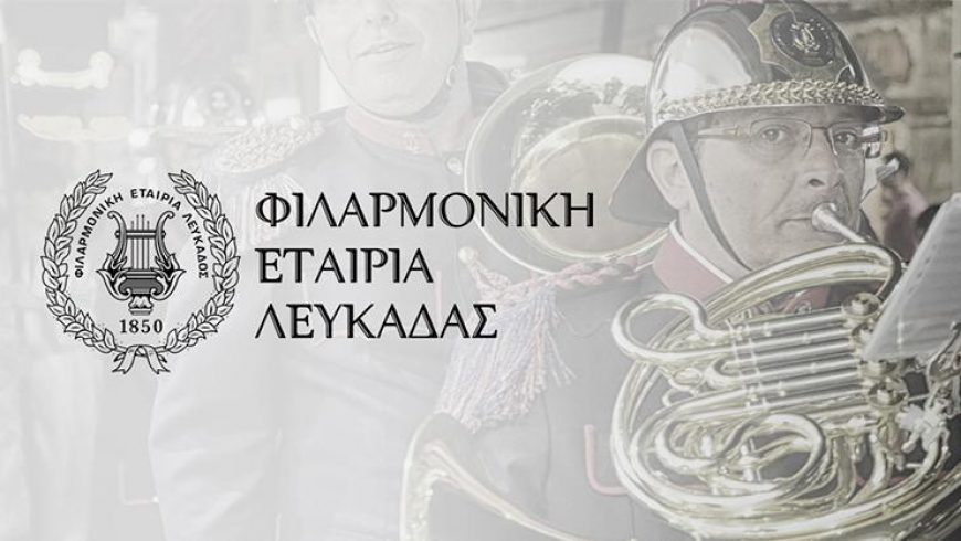 Συναυλία της Φιλαρμονικής Εταιρείας Λευκάδας στο Κηποθέατρο «Άγγελος Σικελιανός»