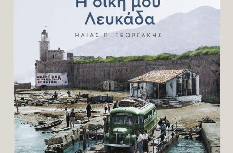 Το νέο του βιβλίο «Η Δική μου Λευκάδα» θα υπογράψει το Σάββατο 7 Αυγούστου ο Ηλίας Π. Γεωργάκης