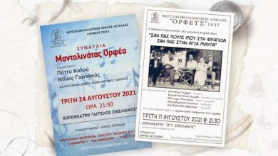 Καλοκαιρινές εκδηλώσεις του «Ορφέα» Λευκάδας