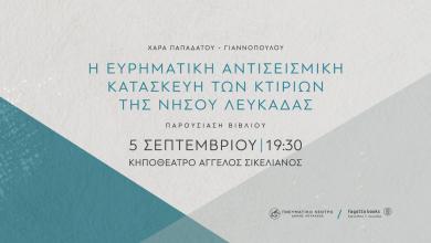 Παρουσίαση μιας σημαντικής έκδοσης: «Η ευρηματική αντισεισμική κατασκευή των κτιρίων της νήσου Λευκάδας»