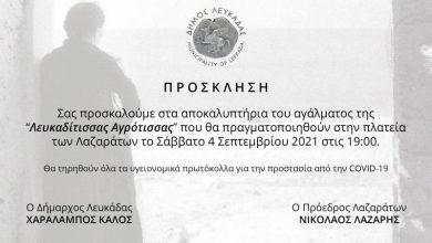 Αποκαλυπτήρια αγάλματος της «Λευκαδίτισσας Αγρότισσας» στα Λαζαράτα
