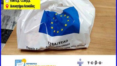 Π.Ε. Λευκάδας: Νέα διανομή τροφίμων και υλικών στους δικαιούχους ΤΕΒΑ την Τρίτη 14 Σεπτεμβρίου 2021