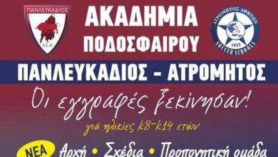 Εγγραφές στην ακαδημία ποδοσφαίρου Πανλευκάδιος-Ατρόμητος