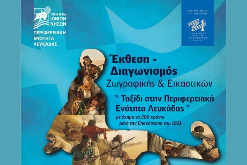 Π.Ε. Λευκάδας: Μαθητική Εικαστική Έκθεση/Διαγωνισμός «Ταξίδι στην Περιφερειακή Ενότητα Λευκάδας με όχημα τα 200 χρόνια μετά την Επανάσταση του 1821»