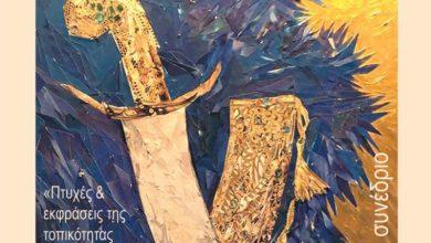 Επιστημονικό Συνέδριο «Πτυχές και εκφράσεις της τοπικότητας στην Επανάσταση του 1821. Γεγονότα, συνθήκες, πρόσωπα» από τον Σύνδεσμο Φιλολόγων Λευκάδας