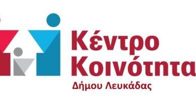 Ανακοίνωση Κέντρου Κοινότητας για οικονομική ενίσχυση ορεινών περιοχών