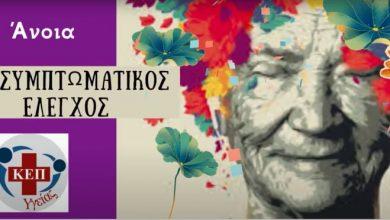 Δήμος Λέυκάδας: Παγκόσμια Ημέρα Alzheimer