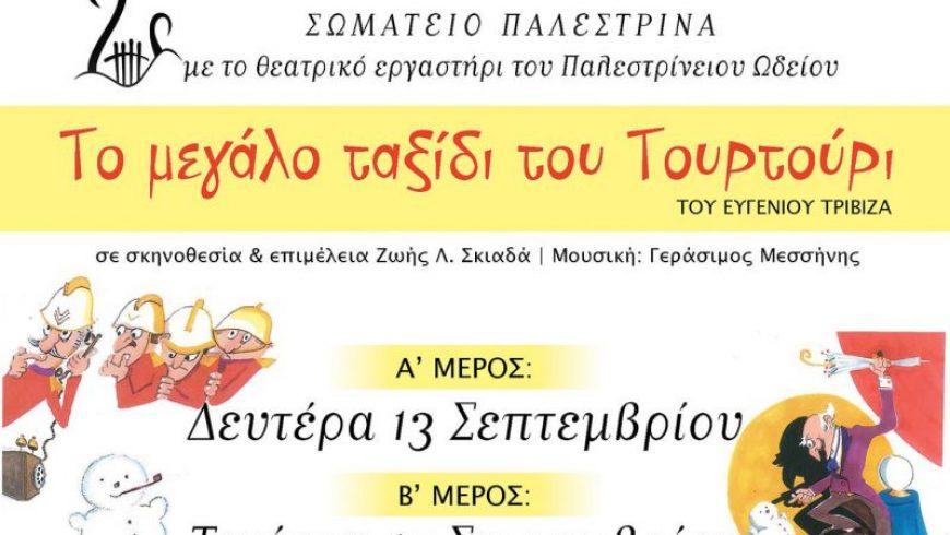 «Το μεγάλο ταξίδι του Τουρτούρι» από το θεατρικό εργαστήρι του Παλεστρίνειου Ωδείου