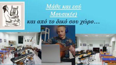 Έναρξη εγγραφών στη Μουσική Σχολή του Μ/Ο Απόλλωνα Καρυάς