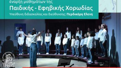 Έναρξη μαθημάτων της Παιδικής-Εφηβικής Χορωδίας του «Ορφέα» Λευκάδας