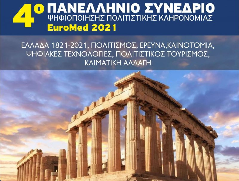 Συμμετοχή του Δήμου Λευκάδας στο 4ο Πανελλήνιο Συνέδριο Ψηφιοποίησης Πολιτιστικής Κληρονομιάς 2021