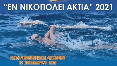 Αγώνες κολύμβησης σε Αμβρακικό Κόλπο και Ιόνιο στο πλαίσιο των «Εν Νικοπόλει Άκτια 2021»