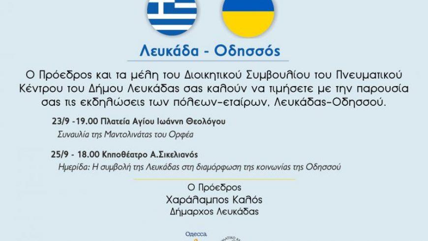 Επίσκεψη της Δημοτικής Αντιπροσωπείας από τον Δήμο Οδησσού της Ουκρανίας στη Λευκάδα