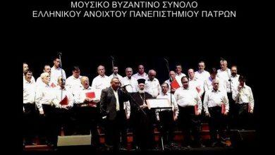 Συναυλία Βυζαντινής Μουσικής στο κηποθέατρο «Άγγελος Σικελιανός»