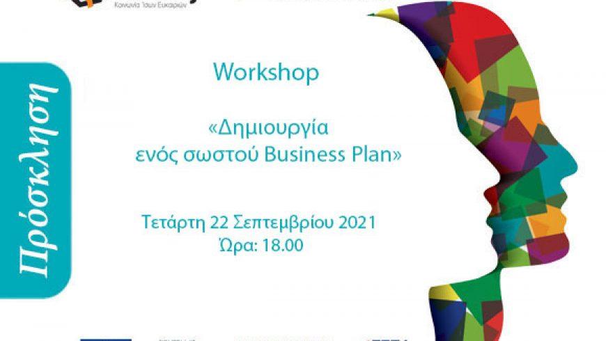 Workshop Κοινωνικής Επιχειρηματικότητας & Business Plan από το Κέντρο Στήριξης Κ.ΑΛ.Ο. Λευκάδας
