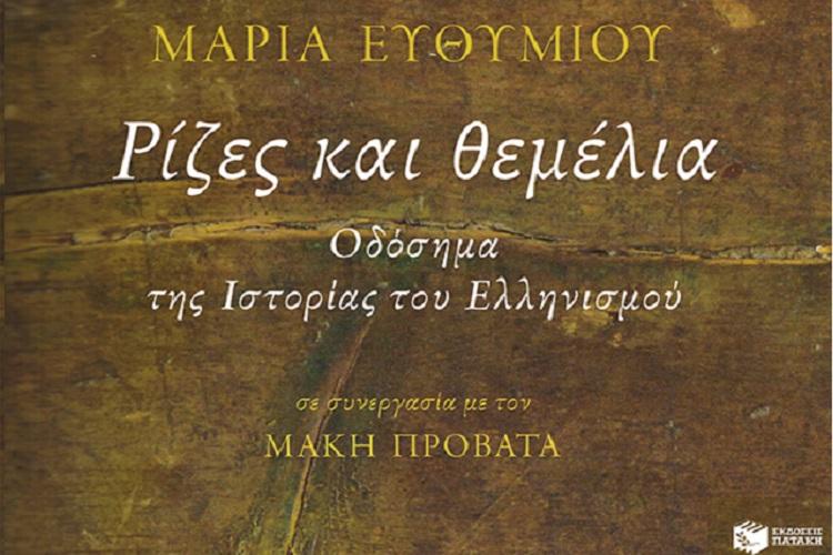 Παρουσίαση του βιβλίου «Ρίζες και θεμέλια» της Μαρίας Ευθυμίου και του Μάκη Προβατά