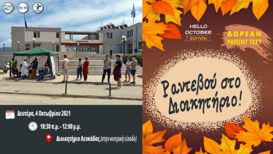 Π.Ε. Λευκάδας: Νέο «Ραντεβού στο Διοικητήριο» για δωρεάν ράπιντ τεστ τη Δευτέρα 4 Οκτωβρίου