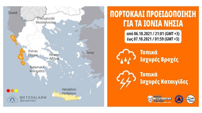 Π.Ε. Λευκάδας: Κακοκαιρία με ισχυρές βροχές, καταιγίδες και θυελλώδεις ανέμους από σήμερα Τετάρτη 6 Οκτωβρίου