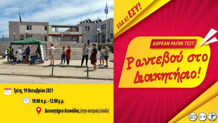 Π.Ε. Λευκάδας: Νέο «Ραντεβού στο Διοικητήριο» για δωρεάν ράπιντ τεστ την Τρίτη 19 Οκτωβρίου 2021