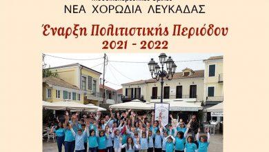 Έναρξη πολιτιστικής περιόδου 2021-2022 του Μουσικοχορευτικού Ομίλου «Νέα Χορωδία Λευκάδας»