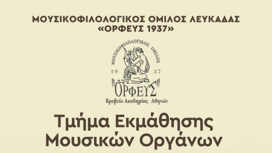 Έναρξη τμήματος εκμάθησης οργάνων του Μουσικοφιλολογικού Ομίλου Ορφέας