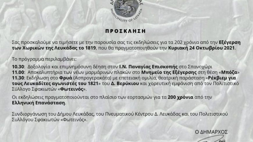 Εκδηλώσεις για τα 202 χρόνια από την Εξέγερση των Χωρικών της Λευκάδας το 1819